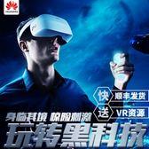 VR眼鏡Huawei/華為 HUAWEI VR2 3K分辨率 頭戴式3D虛擬現實智能眼鏡 免運 Igo