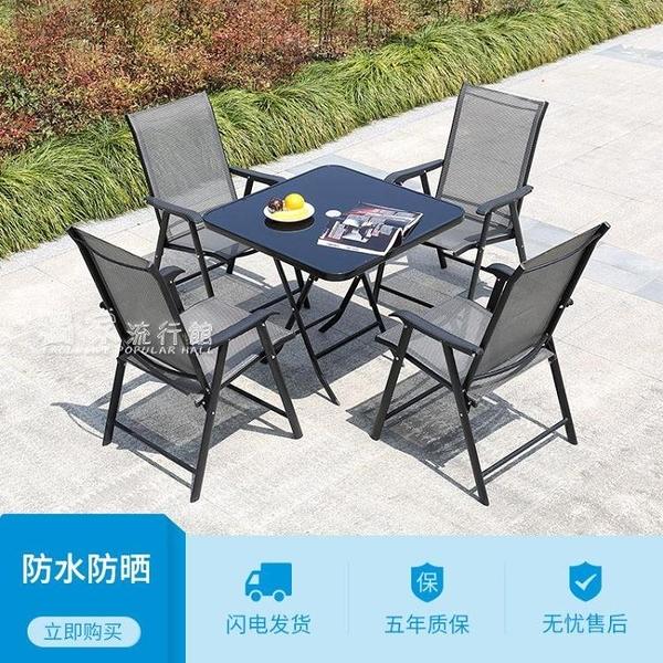 庭院桌椅戶外桌椅傘組合折疊庭院露天陽台室外便攜式鐵藝套裝花園休閒桌椅YJT 快速出貨