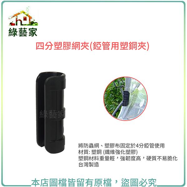 【綠藝家】4分塑膠網夾(U型管夾.塑膠管夾.錏管網夾)