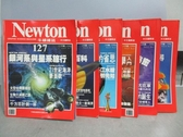 【書寶二手書T5/雜誌期刊_PAX】牛頓_127~134期間_共6本合售_銀河系與星系旅行等