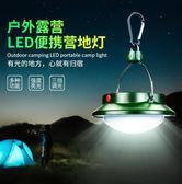 露營燈 戶外旅行野營高亮帳篷燈露營燈強光LED營地燈野營燈 最後一天全館八折