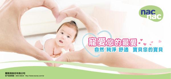 『121婦嬰用品館』Nac nac 嬰兒玉米爽身粉