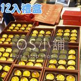 不二製餅蛋黃酥12入 台中店站 不二蛋黃酥 代購 可預購台中不二製餅不二坊不二家 | OS小舖