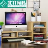 螢幕架 電腦顯示器台式桌上屏幕底座增高架子 辦公室簡約收納置物架支架【快速出貨八五折】
