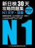 (二手書)新日檢30天攻略問題集:N1文字‧語彙