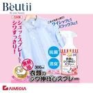 AIMEDIA 艾美迪雅 衣物除皺消臭噴霧劑 300ml  上班族 襯衫 除皺 去異味 日本暢銷品牌 公司貨