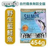 PetLand寵物樂園《紐西蘭Addiction》WDJ推薦 - 藍鮭魚無穀貓飼料454g