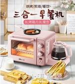 早餐機家用多士爐小烤箱熱牛奶三合一早餐神器多功能烤面包機CY『小淇嚴選』