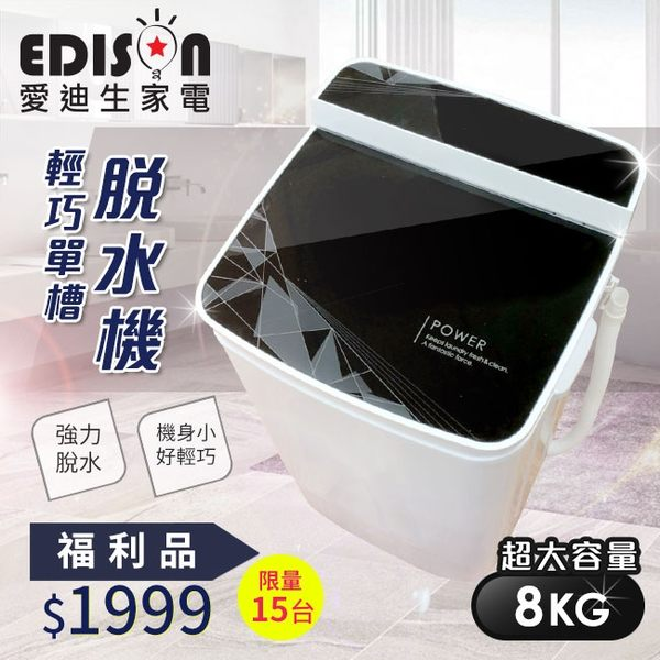 【福利品】EDISON愛迪生 8KG大容量強化玻璃上蓋脫水機/幾何黑 E0728-BZ