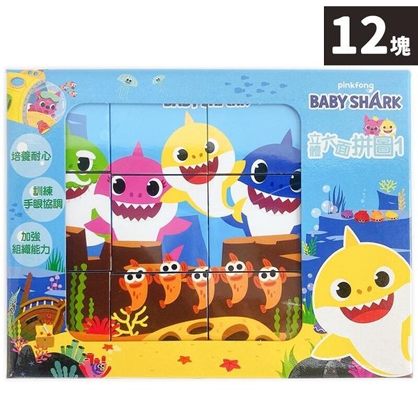 Pinkfong 立體六面拼圖 (1) 12塊裝 PUZ0315A /一盒入(促220) 碰碰狐拼圖 BABY SHARK 鯊魚家族