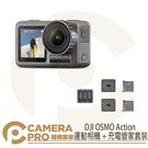 ◎相機專家◎ DJI OSMO Action 運動相機 + 充電管家套裝 原廠電池 公司貨