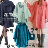 雨具 雨衣 日本徒步戶外斗篷成人雨衣風衣式時尚女防水個性旅行騎車背包雨披 玩趣3C
