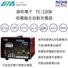 久大電池 麻新電子 TC1208 12V6A 全自動汽機車充電機 接電池無火花 三段電流控制