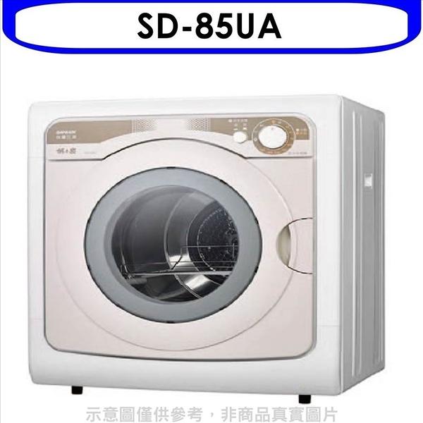 SANLUX台灣三洋【SD-85UA】7.5公斤乾衣機 優質家電