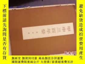 二手書博民逛書店罕見甲申三百年Y28340 郭沫若 人民出版社 出版1972