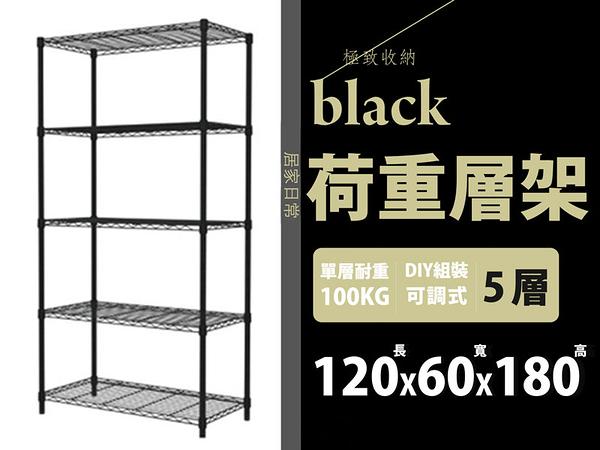 荷重型五層置物架 烤漆黑鐵架(120x60x180cm)空間特工 波浪架 鐵力士架 房間收納層架 CB12060D5