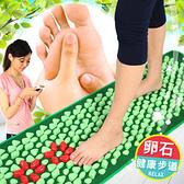 居家卵石健康步道.腳底按摩墊.踩踏運動步道.足底足部按摩用品.鵝卵石路.按摩腳墊.哪裡買