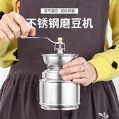 咖啡機 不銹鋼磨豆機 咖啡豆磨 手搖黑胡椒研磨器 手磨胡椒粒 可水洗 OB7534