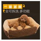 棕色麂皮絨歐式可拆洗沙發寵物窩