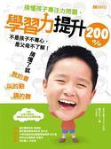 (二手書)搞懂孩子專注力問題,學習力提升200% 不是孩子不專心,是父母不了解!搞..