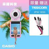 【送整髮器】CASIO FR100L  防水運動相機 64G全配 自拍神器 公司貨 《分期0利率》