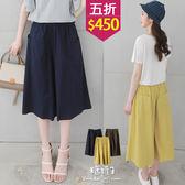 【五折價$450】糖罐子車線口袋純色縮腰寬褲→現貨【KK5940】