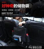 汽車座椅間儲物網兜車載收納袋掛袋多功能椅背置物盒車內用紙巾包igo  夢想生活家
