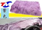 TM DIY 長毛款 紫色款 長毛儀表板保護墊 180x45cm DIY 遮光墊 避光墊 保護墊 儀表板保護墊