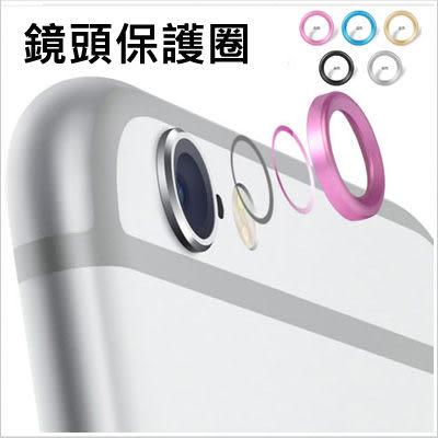 時尚 鏡頭 保護圈 鋁合金 金屬圈 保護套 攝像頭 防刮 iPhone 6 6S Plus i6 i6s 4.7 5.5 玫瑰金 香檳金