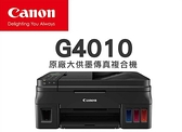 Canon PIXMA G4010原廠大供墨四合一傳真複合機