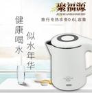 燒水壺 出版旅行電熱水壺不銹鋼110v220v歐洲燒水壺便攜式迷你旅游電水杯 怦然心動