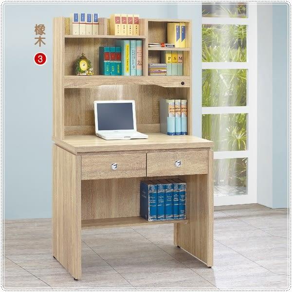 【水晶晶家具/傢俱首選】安寶3呎低甲全木心板二抽雙層書桌~~四色可選 HT8360-3
