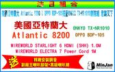 【名展影音】美國亞特蘭大 Atlantic 8200 & OPPO BDP-105搭配ONKYO TX-NR1010劇院組 君臨天下