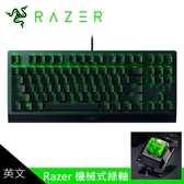 【Razer 雷蛇】BlackWidow 黑寡婦 V3 Tenkeyless TKL 機械式RGB鍵盤 (英文/綠軸)