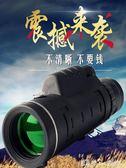 望遠鏡 成人單筒望遠鏡高清高倍夜視非紅外演唱會專用一萬米手機拍照軍事  潔思米