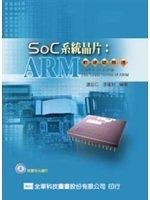 二手書博民逛書店 《SOC 系統晶片:ARM軟硬體原理》 R2Y ISBN:9572141856│李隆財:溫宏仁
