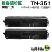 【二支組合 ↘2490元】Brother TN-351BK 黑色 相容碳粉匣 適用HLL8250CDN HLL8350CDW MFCL8600CDW MFCL8850CDW