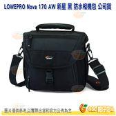 缺貨 羅普 LOWEPRO Nova 170 AW 新星 170 AW 防水相機包 d5500 80d A7s