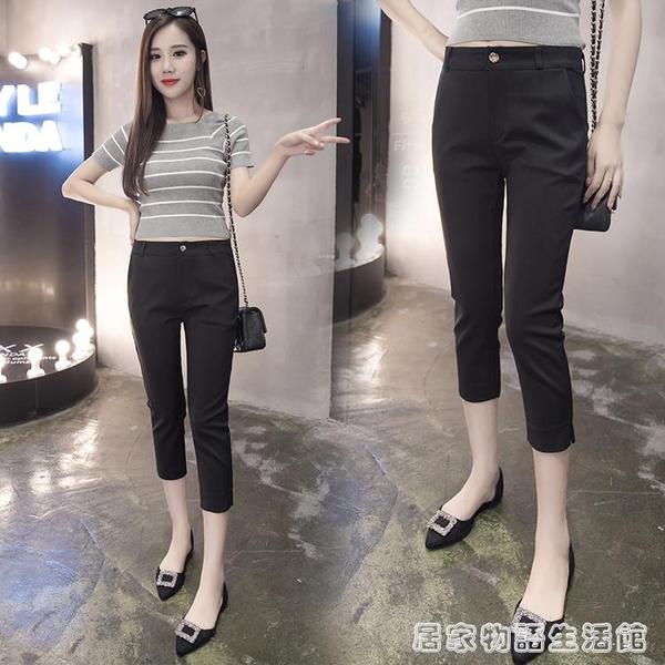 褲子女黑色西裝褲七分褲女夏季薄款修身顯瘦八分休閒中褲新款 居家物语