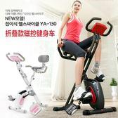 動感單車 家用靜音健身車磁控折疊室內運動自行車健身房鍛煉器材 GB4850『M&G大尺碼』TW