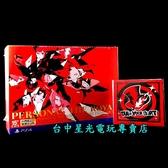 中文限定版附特典拭鏡布【PS4原版片 可刷卡】 女神異聞錄5 皇家版 P5R 全新品【台中星光電玩】