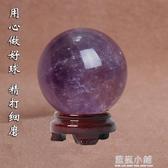 開光天然紫水晶球擺件 天然水晶球原石水晶七星陣 風水球招財轉運 藍嵐
