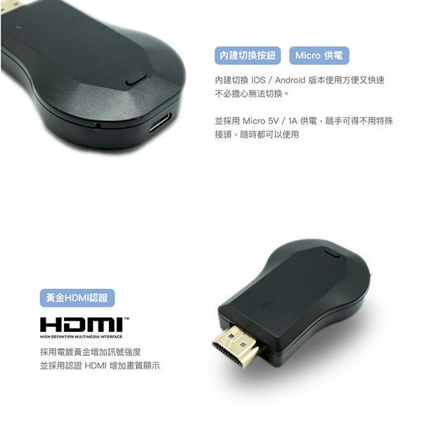 【妃凡】同步到電視!Anycast 電視棒 IOS / ANDROID NCC認證 分享器 手機 電腦投影 影音 77