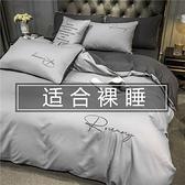 床上用品 輕奢風四件套簡約ins床單被套三件套床上用品宿舍單人被單床笠4件 好樂匯