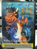 挖寶二手片-B53-正版DVD-動畫【東海戰】-國語發音(直購價)