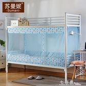 大學生蚊帳宿舍寢室1.0M1.2米1.5m上鋪下鋪上下床單人床  檸檬衣舍
