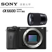 【SONY】a6600 BODY + SIGMA 16mm f1.4 公司貨 a系列 相機推薦 德寶光學 索尼 SONY SIGMA
