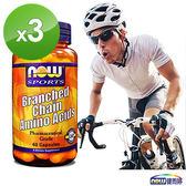 BCAA強效支鏈胺基酸 (60顆/瓶)三瓶組-NOW健而婷