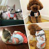 貓咪背心泰迪衣服春裝狗狗衣服夏裝薄款寵物春夏季裙子(七夕禮物)