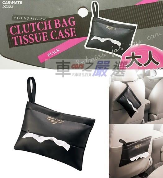 車之嚴選 cars_go 汽車用品【DZ323】日本CARMATE 皮革薄型面紙盒套附置物袋 可吊掛頭枕及椅背雜誌袋